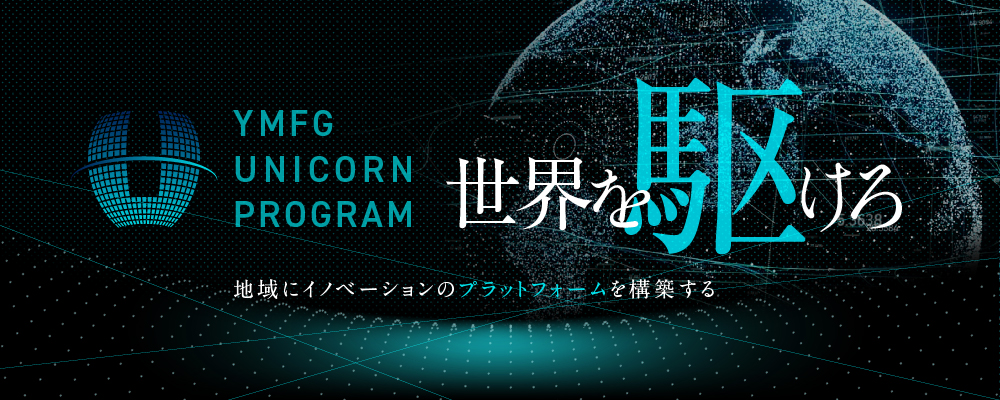 YMFG UNICORN PROGRAM